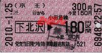 R220125_keo_oda_renraku