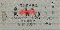 R211025_thr_kanasashi_kiga_1
