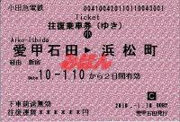 R100111_oda_jre_aikou_renraku_2