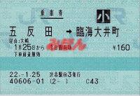 220125_jre_twr_renraku_ooimachi