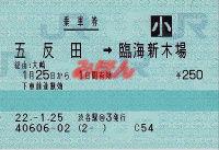 R220125_jre_twr_renraku_shinkiba