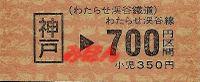 R211011_wat_godo700_haisatsu_1