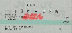 R211129_hok_jretookamachi_mars_2