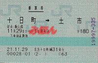 R211129_jre_hoktookamachi_mars