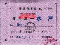 R220111_hit_jre_renraku_hokata_1