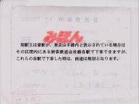 R220111_hit_jre_renraku_hokata_2