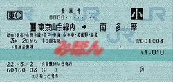 R220302_jre_oda_jre_tsuukarenraku_2