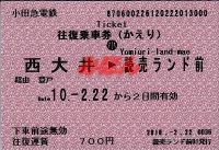 R220222_oda_jre_nishiooi_2