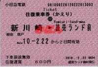 R220222_oda_jre_shinkawasaki_2