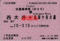 R220313_oda_jre_nishiooi_4