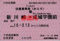 R220313_oda_jre_shinkawasaki_4