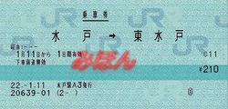 R220111_kas_higashimito_mars_2
