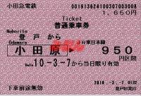 R220307_oda_jre_kamoi_error