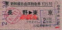 R211129_jre_kamuriki_kanjitoku_1