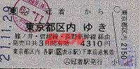 R211129_jre_kamuriki_tokunainagano_