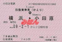 R210201_oda_sot_renraku2
