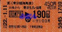 R220111_twr_tmn_renraku_jre