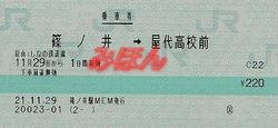R211129_shn_shinonoi_mars_2
