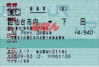 R220307_jre_sendaishimoda
