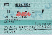 R220307_jre_sksjiyuu