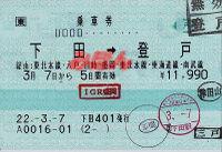 R220307_jre_aoi_igr_jre_renraku