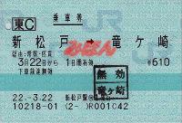 R220322_jre_knt_renraku_ryuugasaki