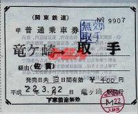 R220322_knt_jre_renraku_hokata_1