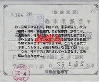 R220322_knt_jre_renraku_hokata_2