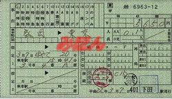 R220307_jre_hayate20_shimodaryouh_2