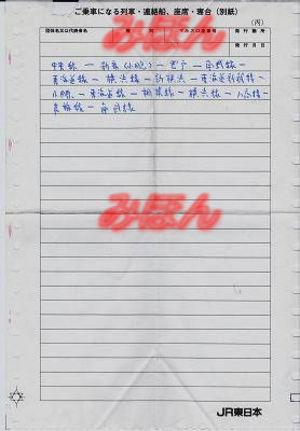 R220412_jre_oda_jre_tsuukarenraku_2