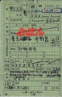 R220412_jre_oda_jre_tsuukarenraku_s