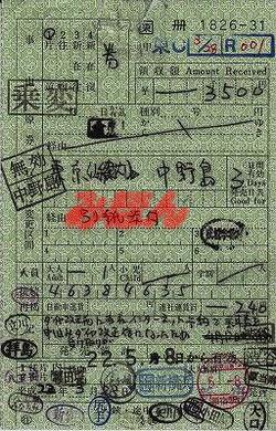 R220509_jre_oda_jre_tsuukarenraku_s