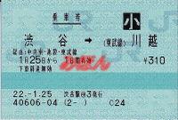 R220125_jre_tob_renraku