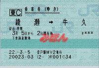R220305_jre_oufuku_1