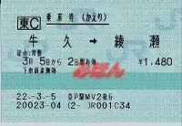 R220305_jre_oufuku_2