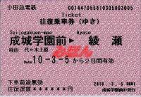 R220305_oda_met_oufuku_1