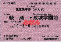 R220305_oda_met_oufuku_2