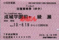 R220619_oda_met_oufukuayase_1