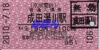 R220718_kes_naritayukawa_in