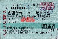 R220501_jre_shuyuyuki_2_1