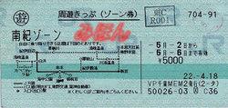 R220502_jre_shuyunankizone_1_2