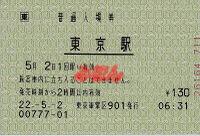 R220502_jre_tokyo_shahatsu
