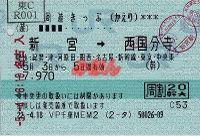 R220503_jre_shuyukaeri_1_2