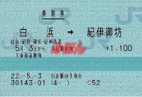R220503_jrw_kis_renraku