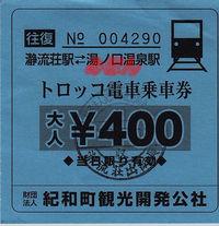 R220503_kiw_torokko