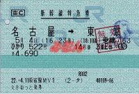 R220504_jrc_hikari522_2_2