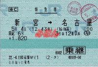 R220504_jrc_nanki6_2_2