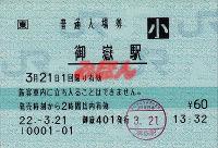 R220321_jre_mitake_in
