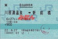 R220627_jre_ltd_kawarayu