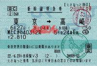 R220627_jre_maxtanigawa4032